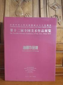 《第十二届全国美术作品展览油画作品集》一版一印
