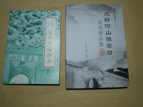 大好河山張家口 詩詞精品集(2013年1版1印)2019.4.24日上