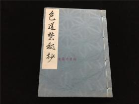 《色道禁秘抄》1册全,共64回全,昭和29年初版初印,据天保古本排印,品佳