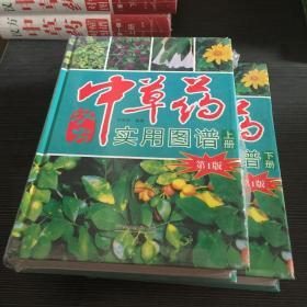 中草药实用图谱,全2册