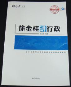 徐金贵桂讲行政