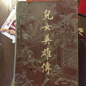 儿女英雄传上海书店