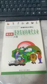 新编科技大博览 图文版 蓬勃发展的现代农业 A卷