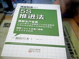 精益制造001:5S推进法·图解生产实务