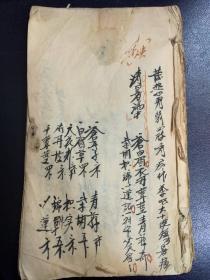 广东老中医陈泽生授女恢烨《临床集》之四312面只售复印件。
