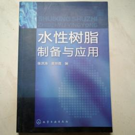 水性树脂制备与应用