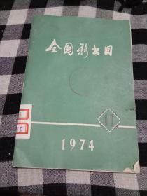 全国新书目1974-11