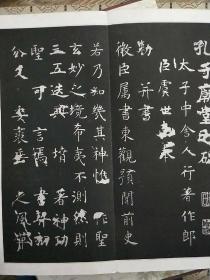 大唐三藏圣教序 内有马衡题跋鉴定