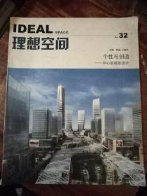理想空间No.32:个性与创造中心区城市设计