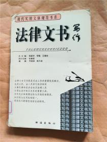 法律文书写作【馆藏】.