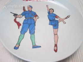 文革样板戏红色娘子军,彩绘大赏盘一只,背带1968,开门老器