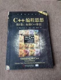 C++编程思想(第1卷):标准C++导引