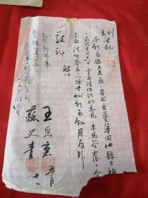 陕西老革命家~苏史青毛笔手札、刘文蔚批示