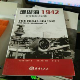 珊瑚海1942:首次航母大对决