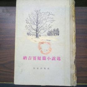 纳吉宾短篇小说选【精装】55年1版1印2000册 精美插图.