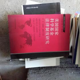美国国家科学基金法律制度研究/科学基金管理法制研究丛书