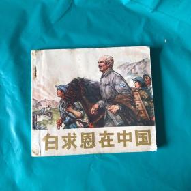 40开本   连环画《白求恩在中国》私藏 品好 一版一印