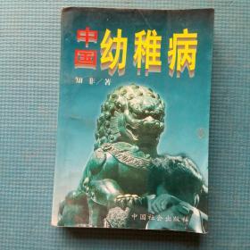 中国幼稚病