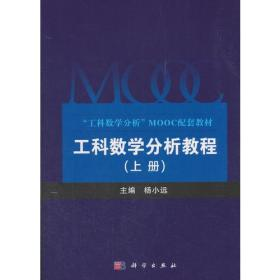 工科数学分析教程(上册)