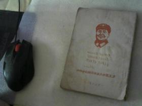 文革---1968年封面带漂亮毛头的《毛主席伟大革命实践活动片断》