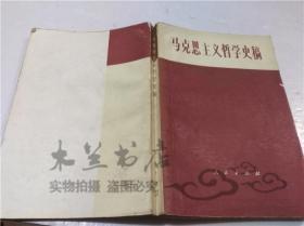 马克思主义哲学史稿 主编 中山大学哲学系 人民出版社 1984年4月 大32开平装