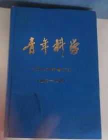 青年科学 1986 合订本