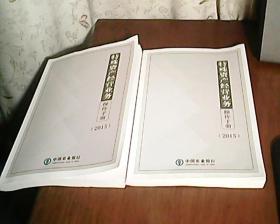 特殊资产经营业务操作手册(上下册)2015
