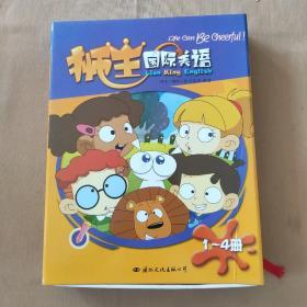狮王国际英语 自然拼音 学生课本(1-4册)练习册(1-4册) 有外盒