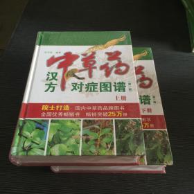 中草药汉方对症图谱全2册