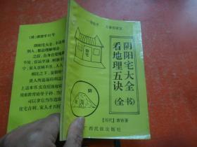 看地理五决 阴阳宅大全 (全书)