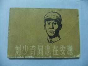 刘少奇同志在安源 1982年1版1印7000册