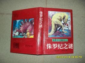 侏罗纪之谜:世界十大谜案之一