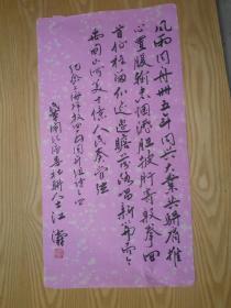 江涛 诗词书法  3
