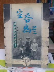 空谷幽兰:寻访现代中国隐士