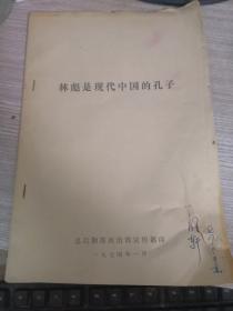 林彪是现代中国的孔子