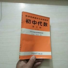 初中代数 (第三册)修订本