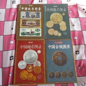 最新版:中国纸币图录、中国硬币图录、中国银币图录、中国古钱图录(都是 :黑龙江人民出版社、2006年一版一印、印数980册、4册合售100)