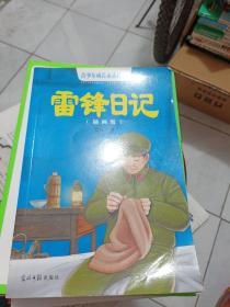 青少年成长必读经典:雷锋日记(插画版)