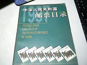 中华人民共和国邮票目录[9品]1997年版