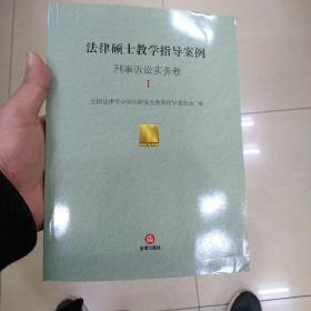 法律硕士教学指导案例:刑事诉讼实务卷I