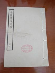 民国中华书局刊印《毛诗传笺通释》册六1册