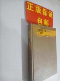 【正版全新】中国彩票年鉴2008