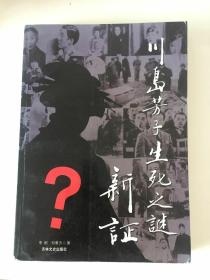 川岛芳子生死之谜新证