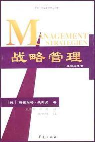 中欧-华夏新经理人书架--战略与管理——成功五要素