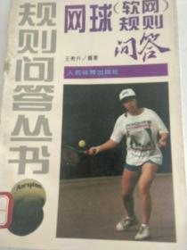 网球(软网)规则问答——规则问答丛书