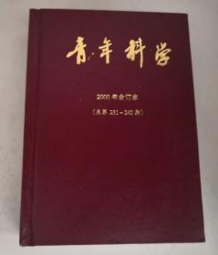 青年科学 2000 合订本