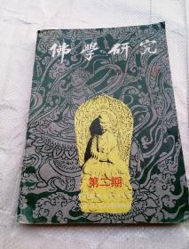佛学研究(一九九三)第二期
