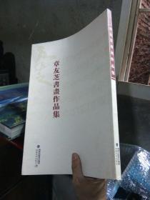 章友芝书画作品集 2011年一版一印2000册  近全品