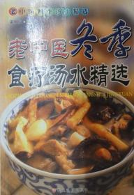 老中医冬季食疗汤水精选