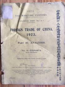1923年中华民国对外贸易中英文合璧(残页,存封面目录)